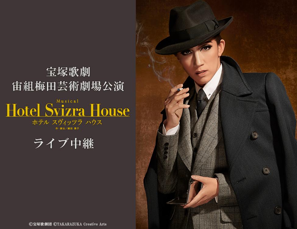 宙組 梅田芸術劇場公演<br />『Hotel Svizra House ホテル スヴィッツラ ハウス』<br />ライブ中継