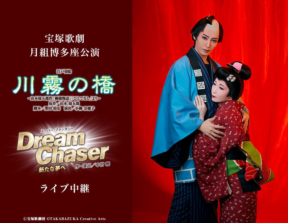 月組 博多座公演<br />『川霧の橋』『Dream Chaser -新たな夢へ-』<br />ライブ中継