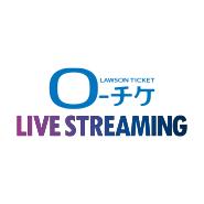 ローチケ LIVE STRAEAMING
