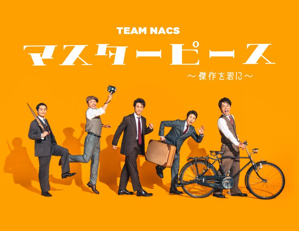 TEAM NACS 第17回公演 「マスターピース~傑作を君に~」 ライブ・ビューイング&ストリーミング配信