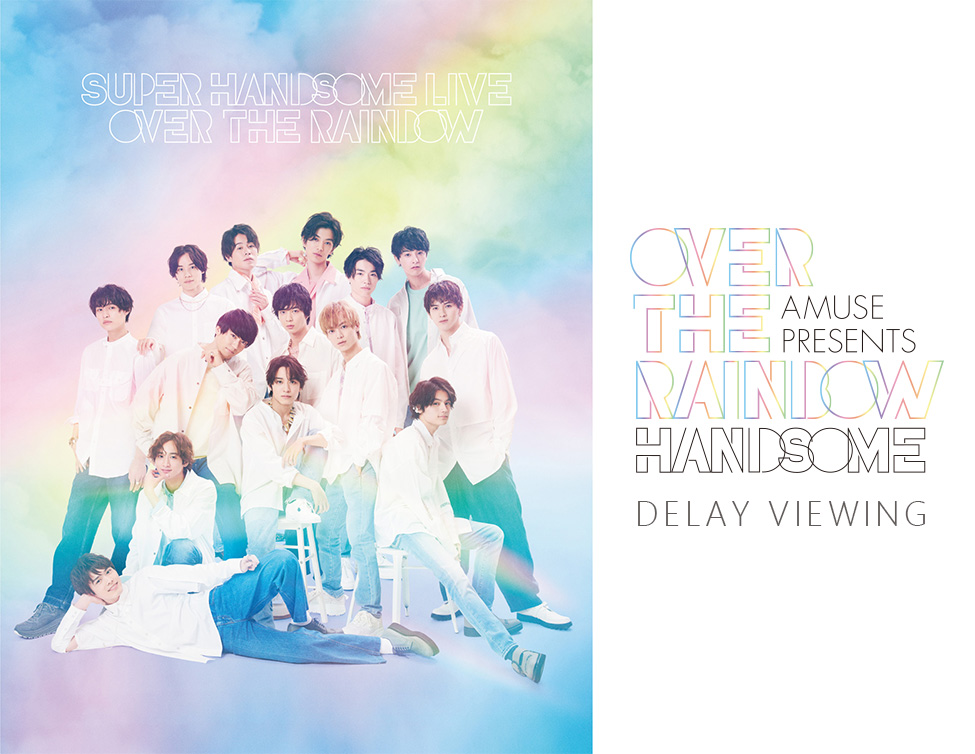 "Amuse Presents SUPER HANDSOME LIVE 2021 ""OVER THE RAINBOW"" DELAY VIEWING"