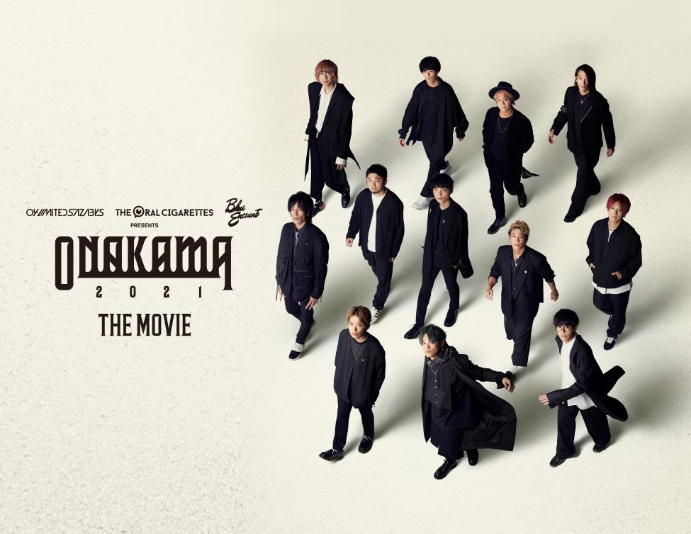ONAKAMA 2021 THE MOVIE