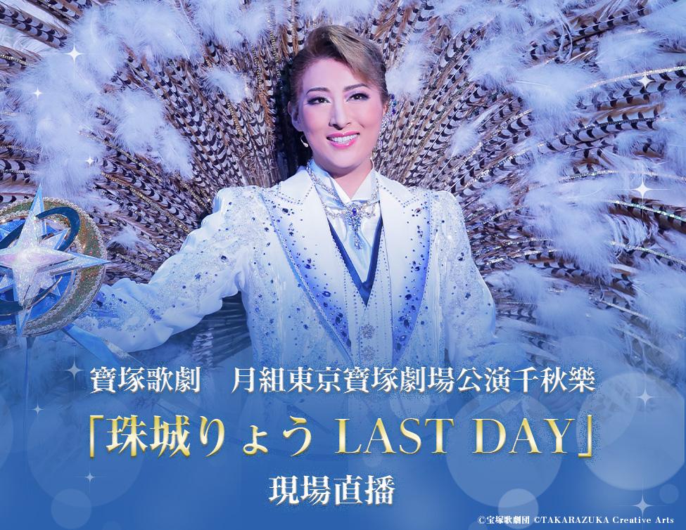 月組 東京寶塚劇場公演千秋樂「珠城 りょう(Ryo Tamaki)LAST DAY」現場直播