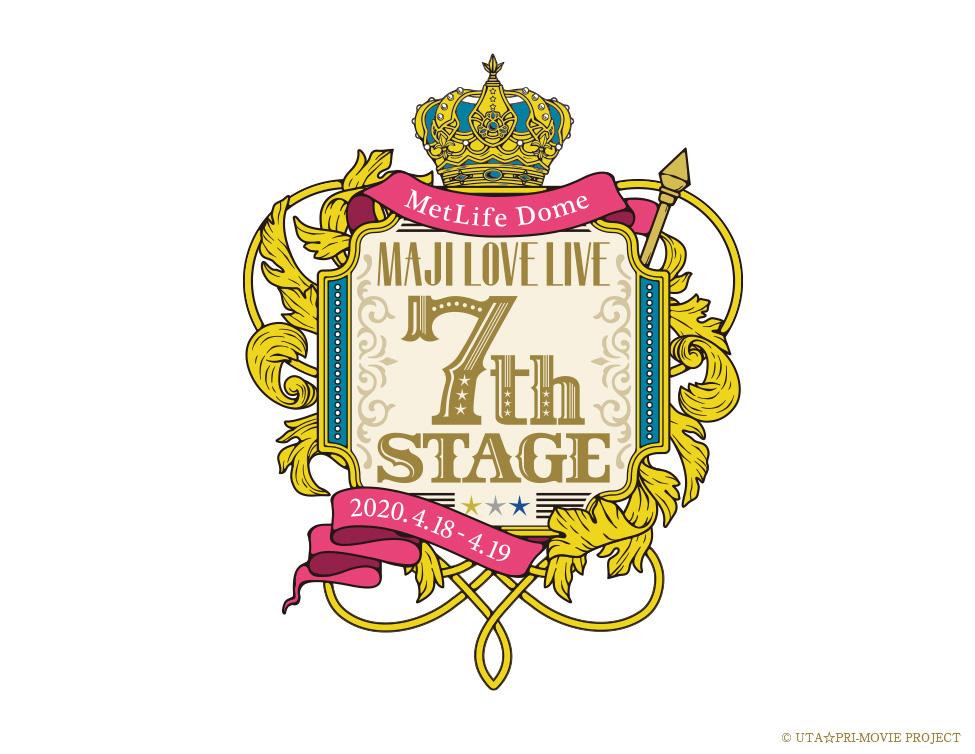 うたの☆プリンスさまっ♪「マジLOVELIVE 7th STAGE」ライブ・ビューイング