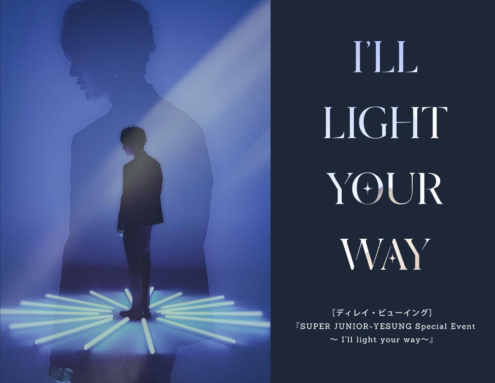 [ディレイ・ビューイング]『SUPER JUNIOR-YESUNG Special Event ~I'll light your way~』
